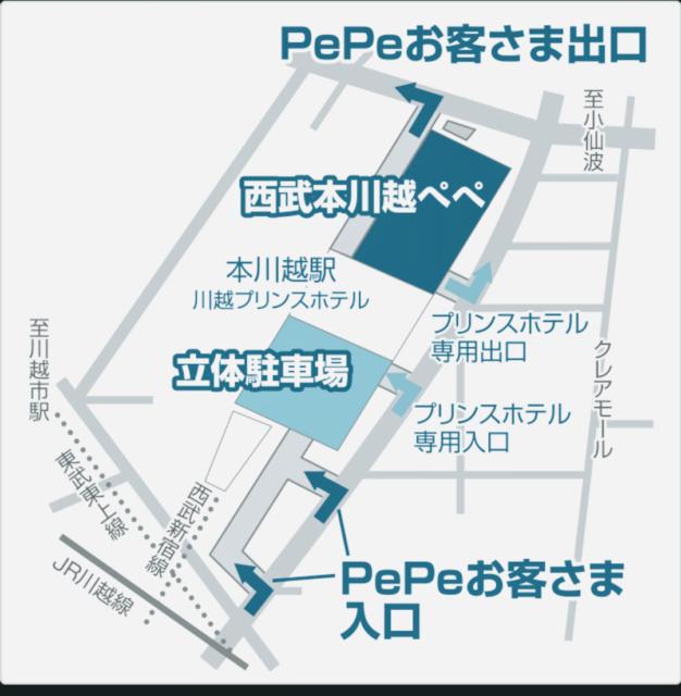 西武本川越ぺぺHPより画像拝借 http://www.seibu-shop.jp/honkawagoe/sp/access/